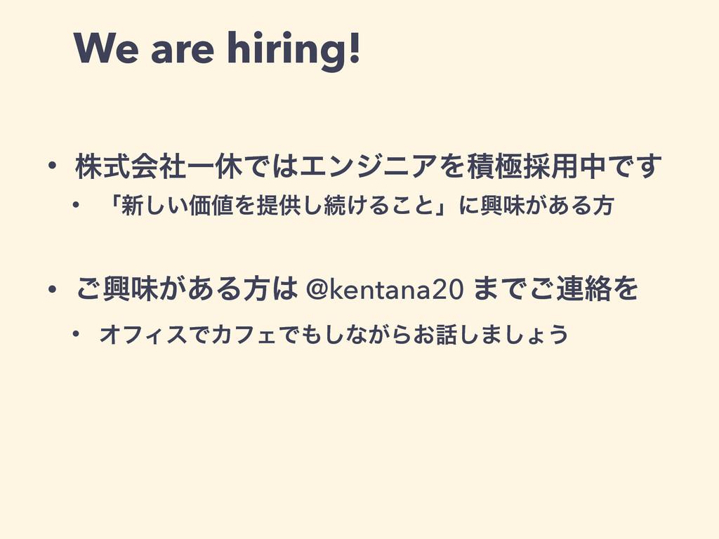 We are hiring! • גࣜձࣾҰٳͰΤϯδχΞΛੵۃ࠾༻தͰ͢ • ʮ৽͍͠Ձ...