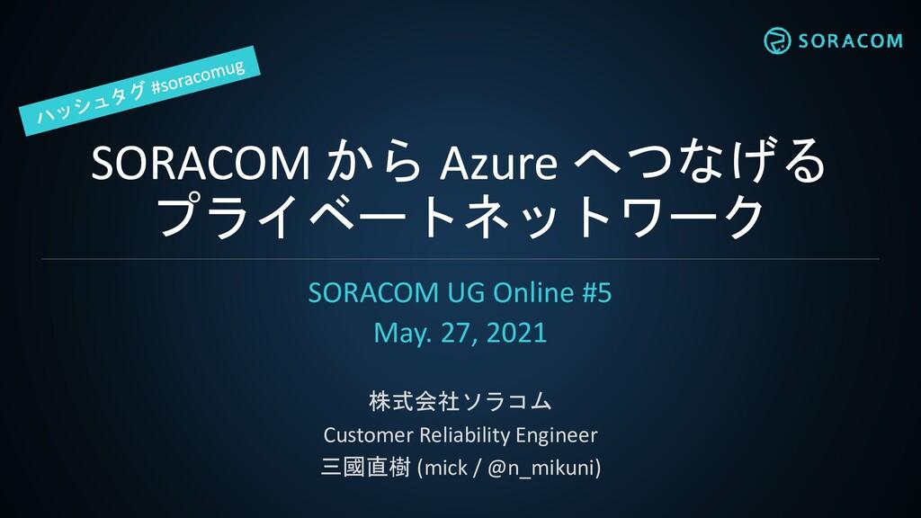 SORACOM から Azure へつなげる プライベートネットワーク SORACOM UG ...