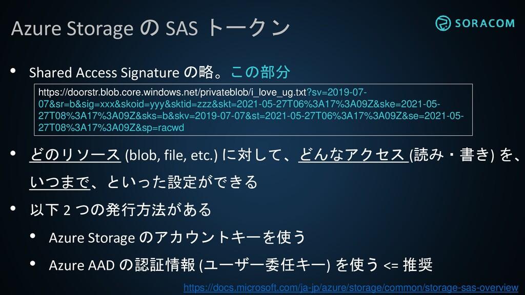 Azure Storage の SAS トークン • Shared Access Signat...