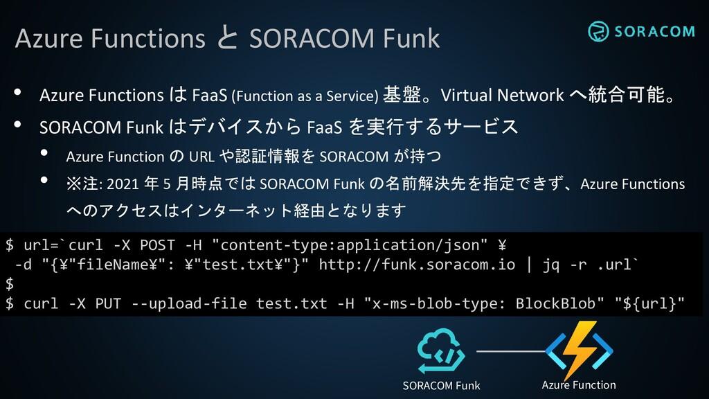 Azure Functions と SORACOM Funk $ url=`curl -X P...