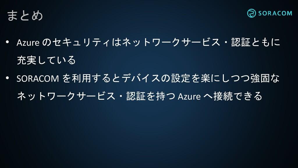 まとめ • Azure のセキュリティはネットワークサービス・認証ともに 充実している • S...