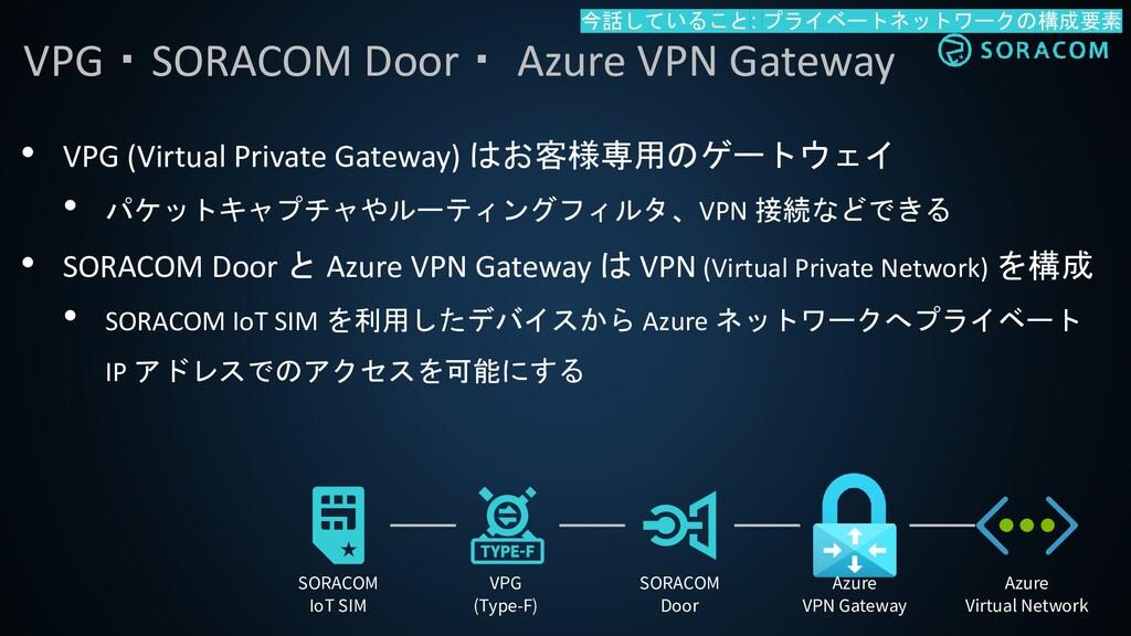 • VPG (Virtual Private Gateway) はお客様専用のゲートウェイ •...