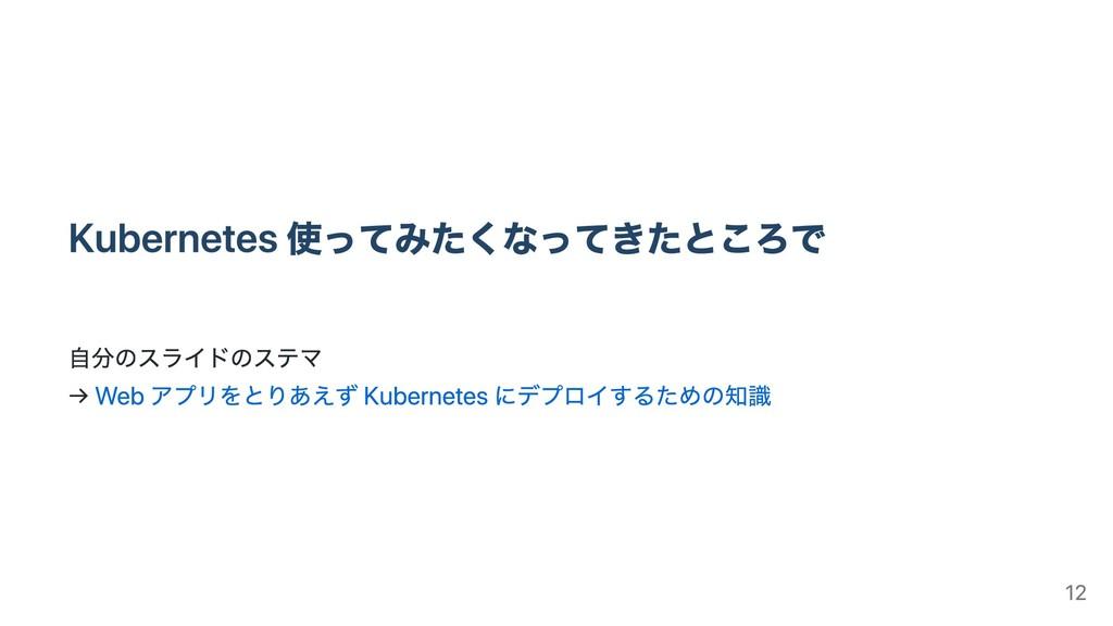 Kubernetes 使ってみたくなってきたところで ⾃分のスライドのステマ → Web アプ...
