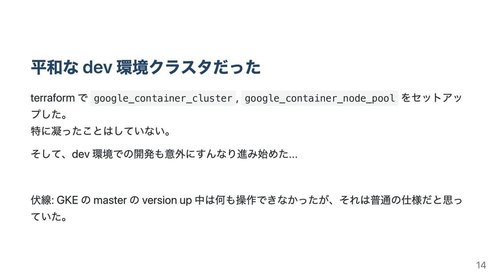 平和な dev 環境クラスタだった terraform で google_container_...