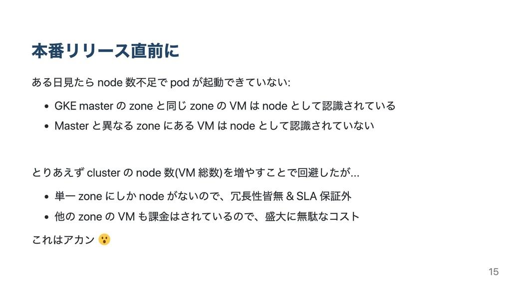 本番リリース直前に ある⽇⾒たら node 数不⾜で pod が起動できていない: GKE m...