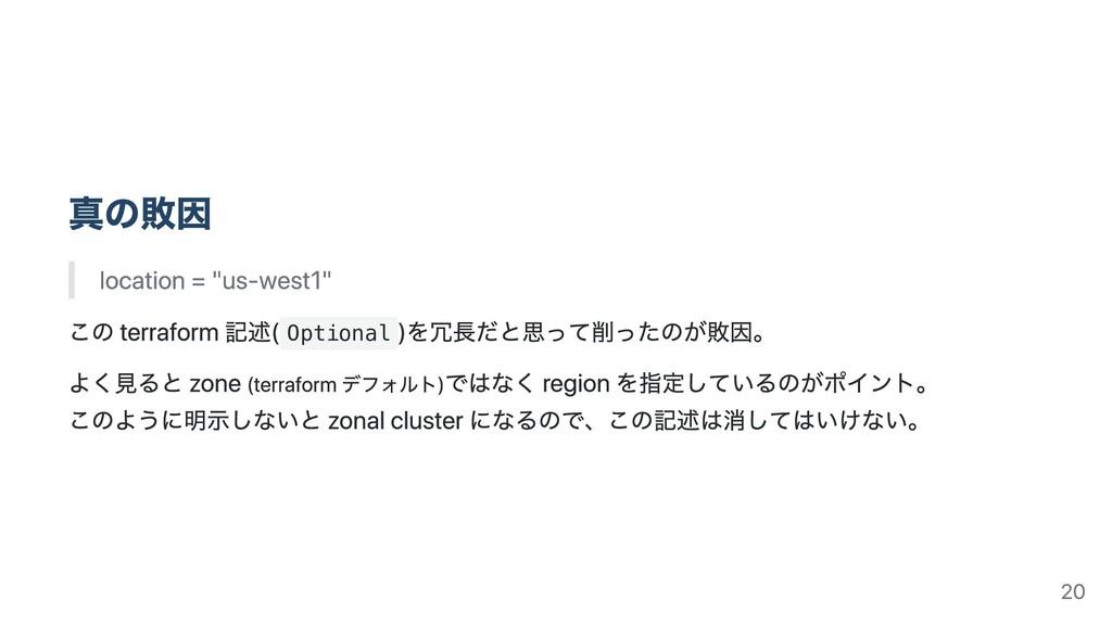 """真の敗因 location = """"us-west1"""" この terraform 記述( Opt..."""