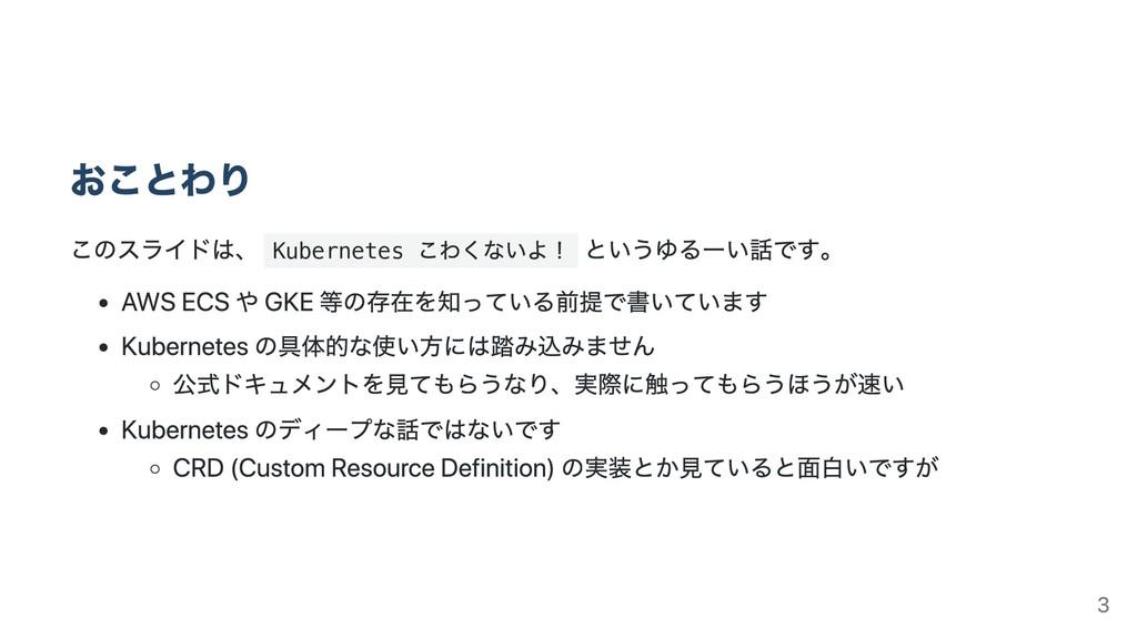おことわり このスライドは、 Kubernetes こわくないよ! というゆるーい話です。 A...