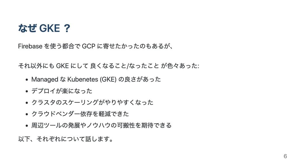 なぜ GKE ? Firebase を使う都合で GCP に寄せたかったのもあるが、 それ以外...