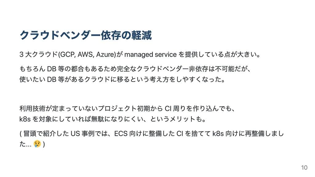 クラウドベンダー依存の軽減 3 ⼤クラウド(GCP, AWS, Azure)が managed...