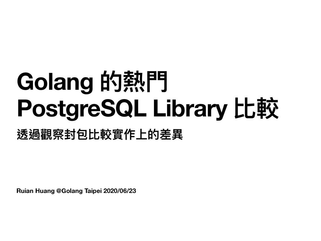 Ruian Huang @Golang Taipei 2020/06/23 Golang 的熱...