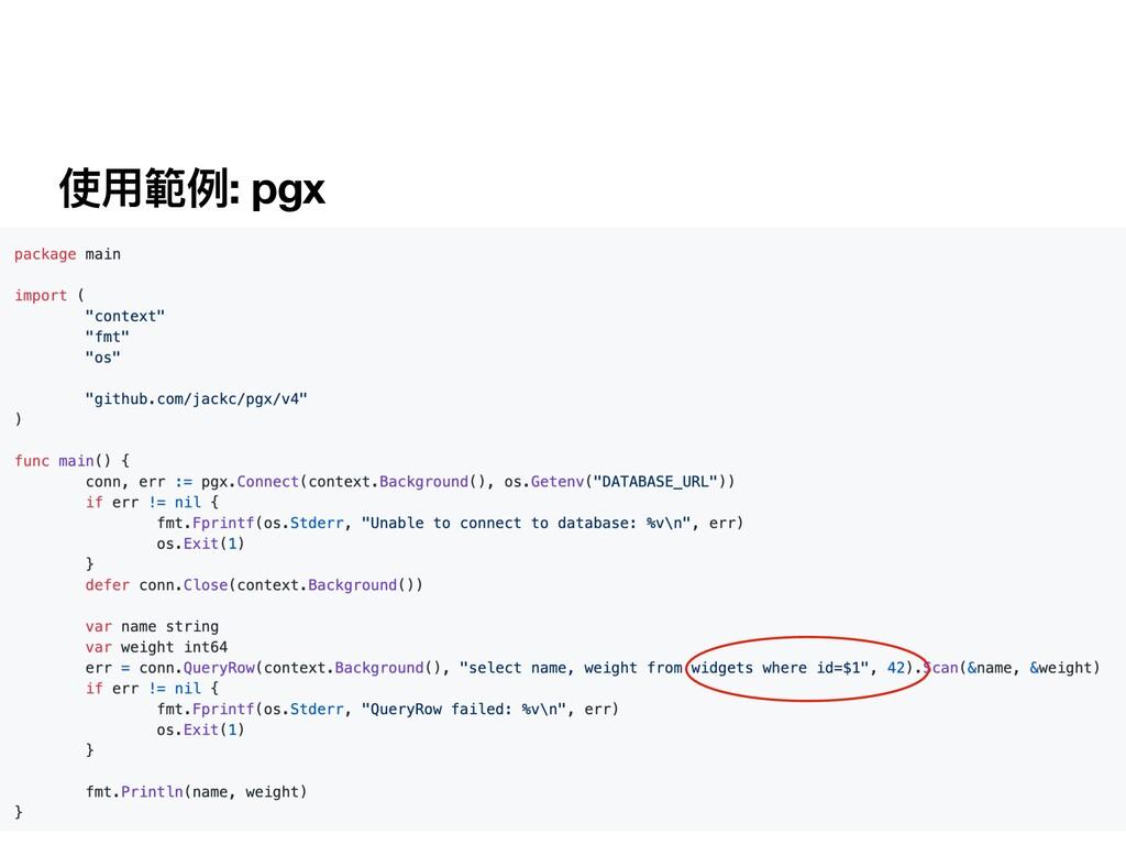 使⽤範例: pgx