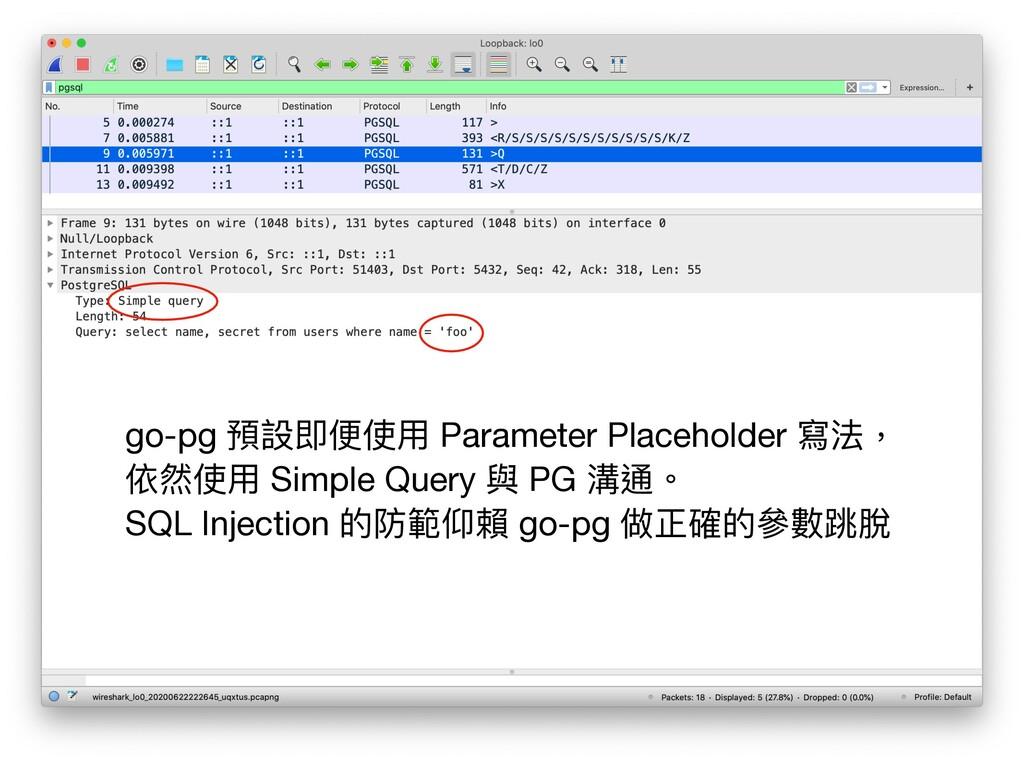 go-pg 預設即便使⽤ Parameter Placeholder 寫法, 依然使⽤ Si...