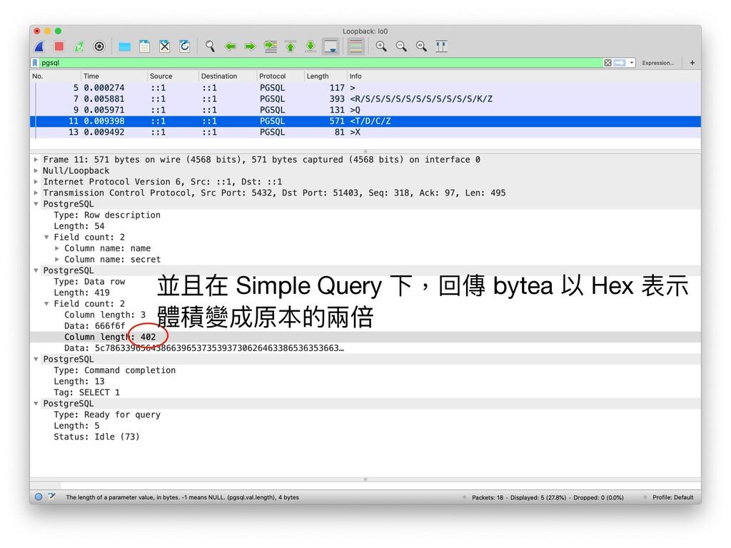 並且在 Simple Query 下,回傳 bytea 以 Hex 表⽰ 體積變成原本的兩倍