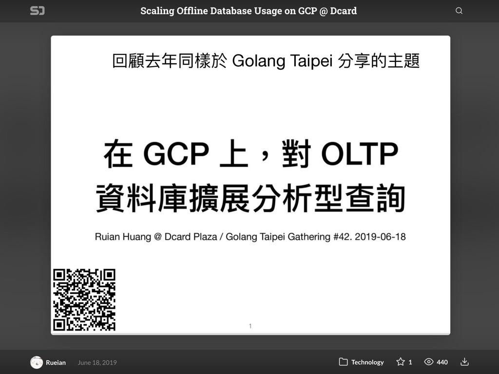 回顧去年同樣於 Golang Taipei 分享的主題