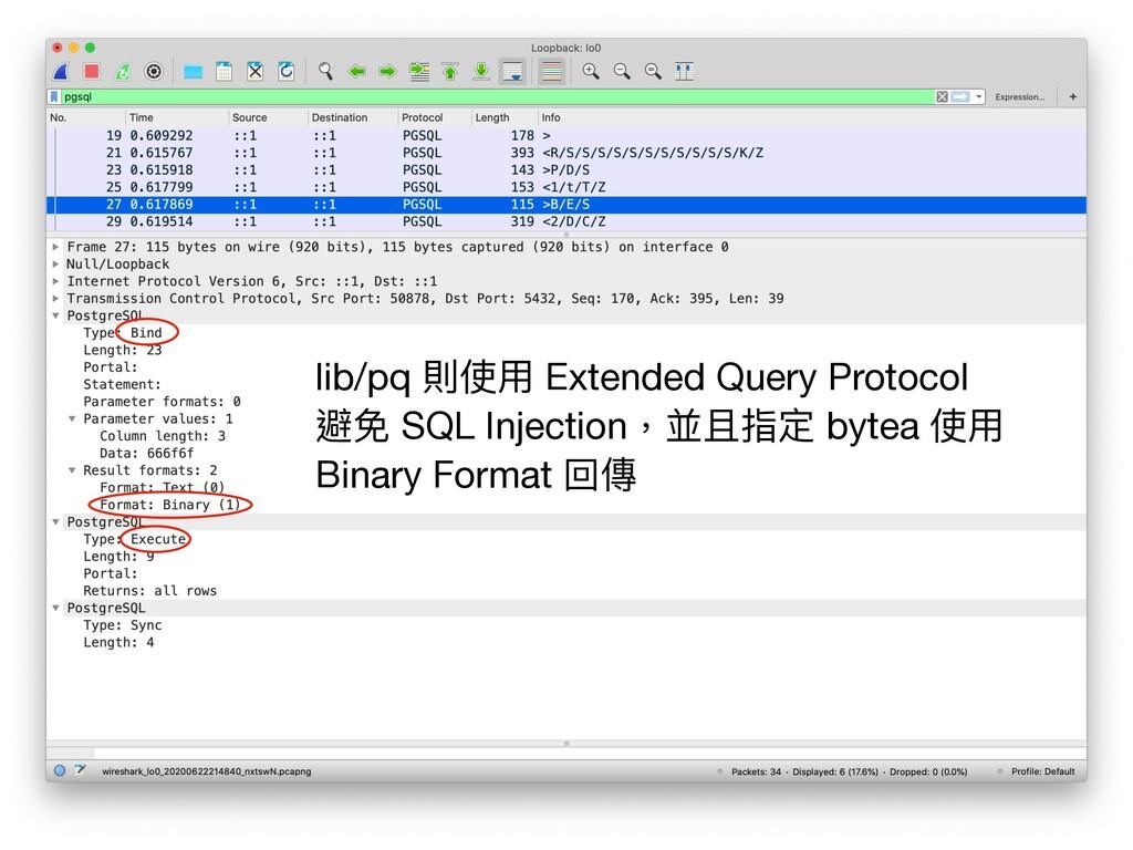 lib/pq lib/pq 則使⽤ Extended Query Protocol 避免 S...