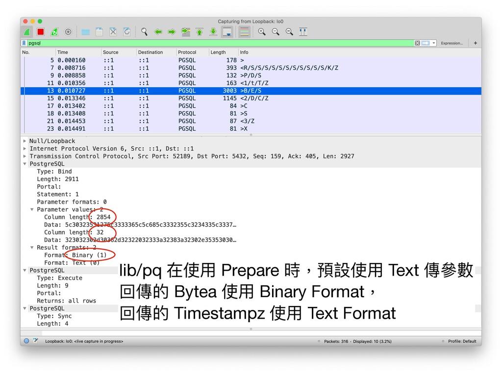 lib/pq 在使⽤ Prepare 時,預設使⽤ Text 傳參數 回傳的 Bytea 使...