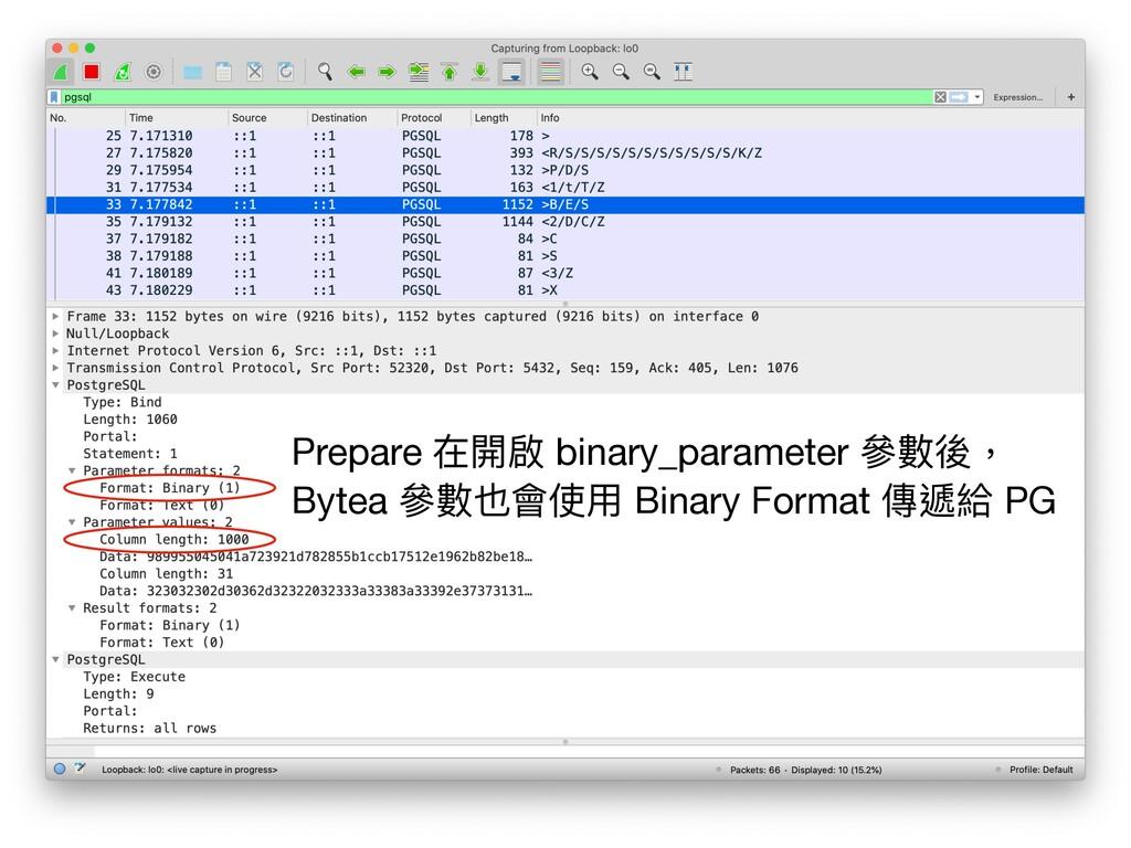 Prepare 在開啟 binary_parameter 參數後, Bytea 參數也會使⽤...