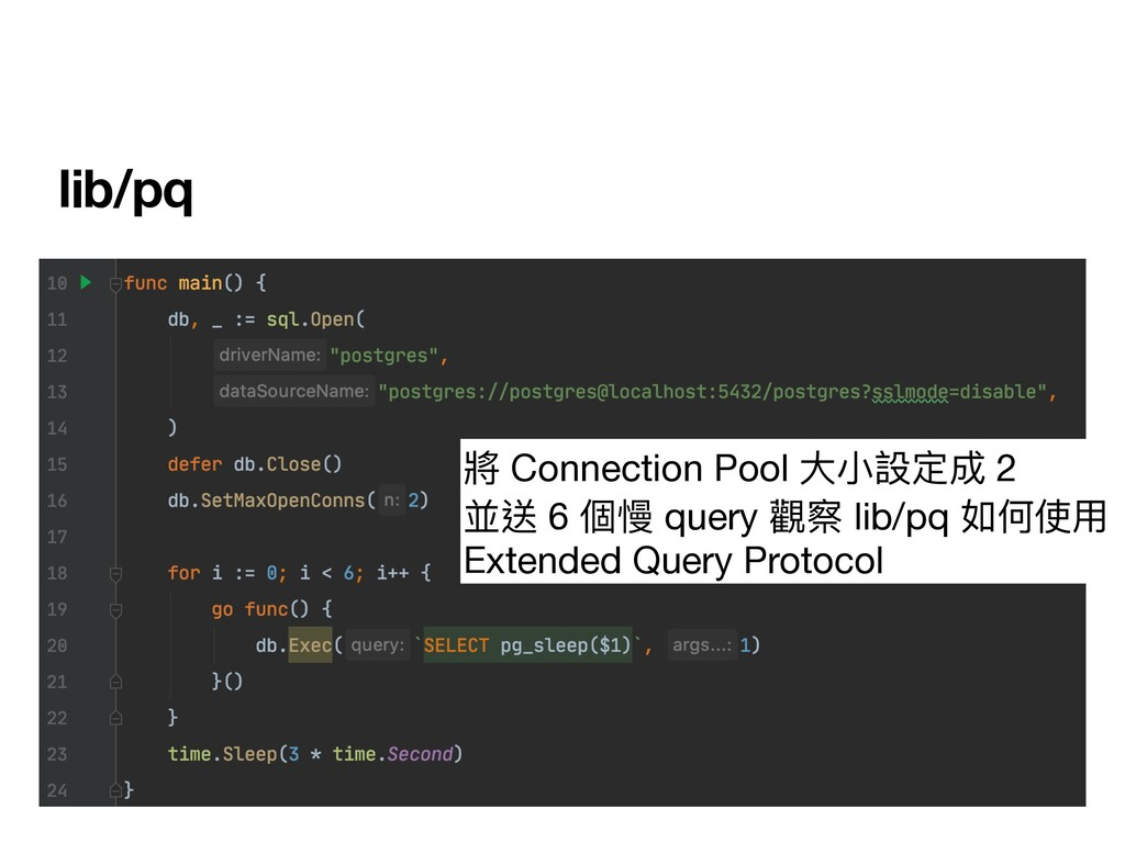 lib/pq 將 Connection Pool ⼤⼩設定成 2