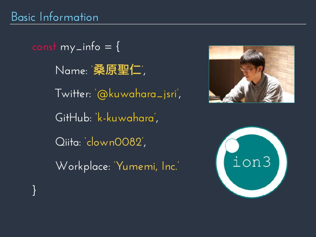 Basic Information const my_info = { ɹ Name: '܂ݪ...