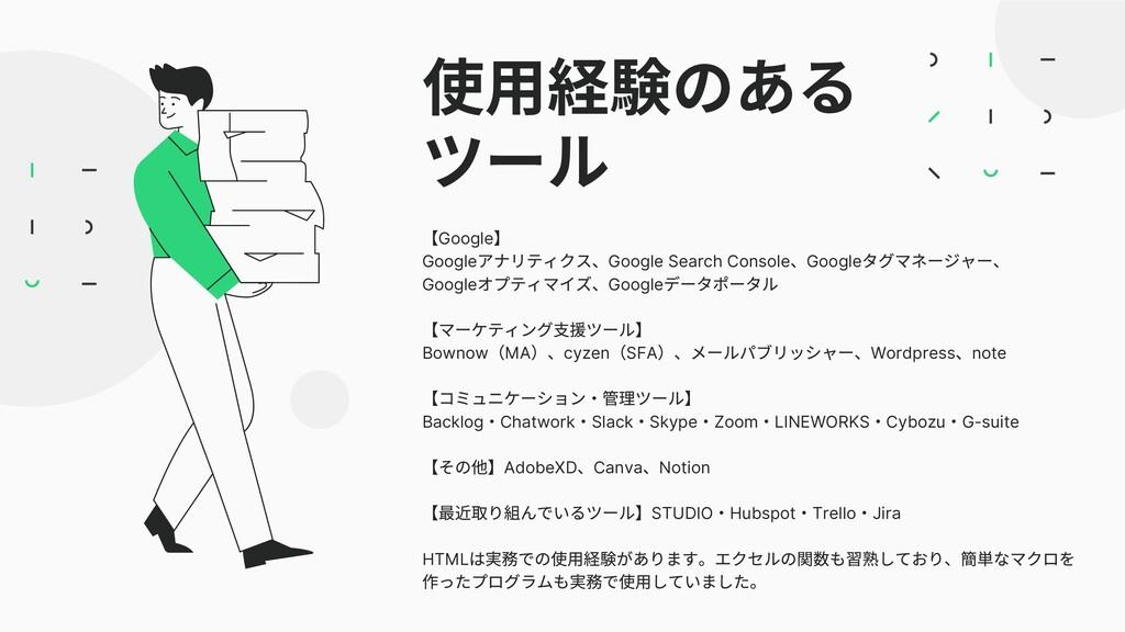 使⽤ のある ツール 【Google 】 Google アナリティクス、Google Sear...