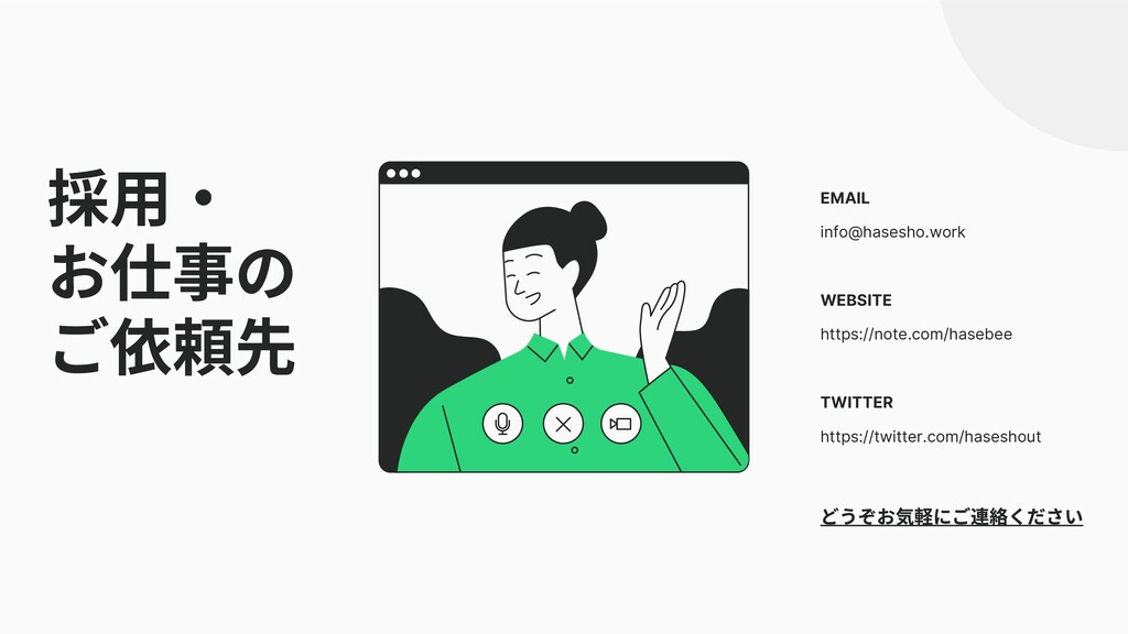 採⽤・ お仕事の ご 頼先 EMAIL info@hasesho.work WEBSITE h...