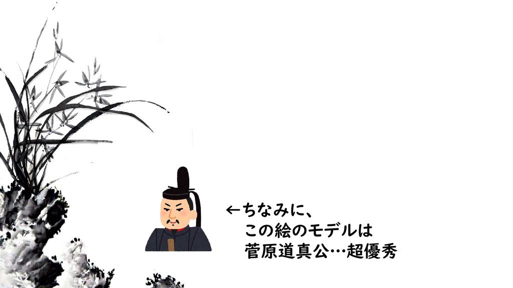 ←ちなみに、 この絵のモデルは 菅原道真公…超優秀