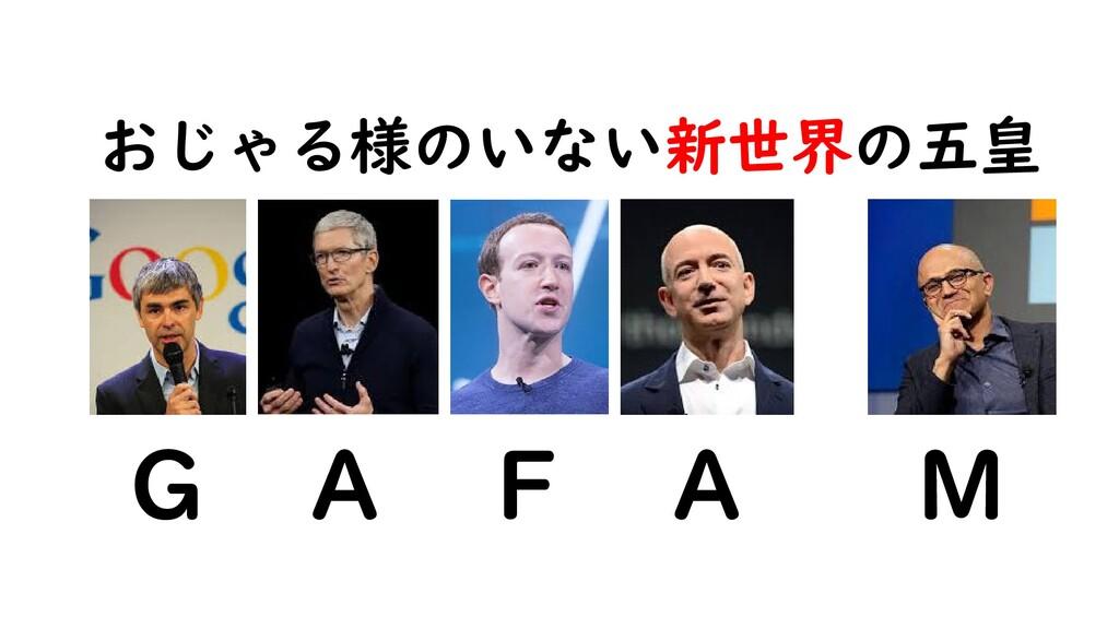 G A A M F おじゃる様のいない新世界の五皇
