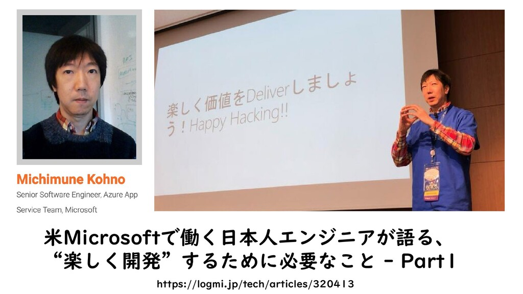 https://logmi.jp/tech/articles/320413 米Microsof...