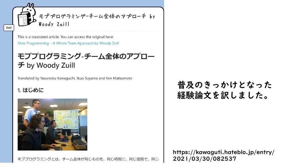 普及のきっかけとなった 経験論文を訳しました。 https://kawaguti.hatebl...