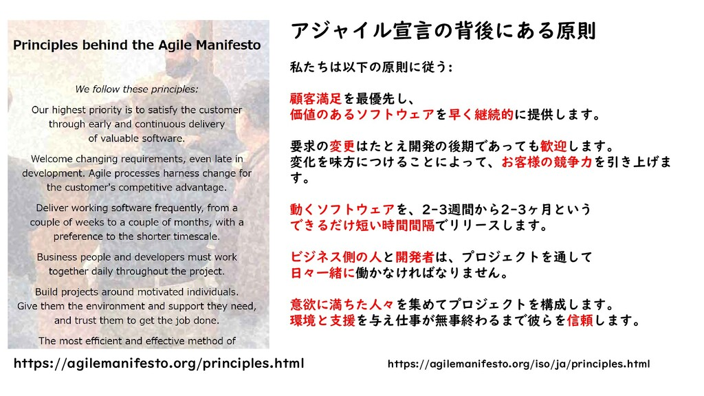 https://agilemanifesto.org/principles.html アジャイ...