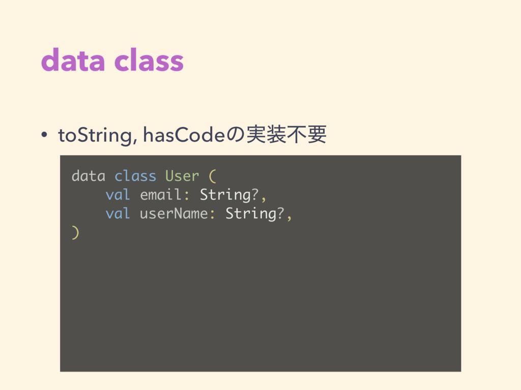 data class • toString, hasCodeͷ࣮ෆཁ data class ...