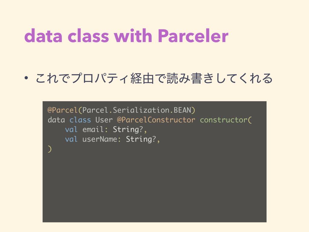 data class with Parceler • ͜ΕͰϓϩύςΟܦ༝ͰಡΈॻ͖ͯ͘͠ΕΔ...