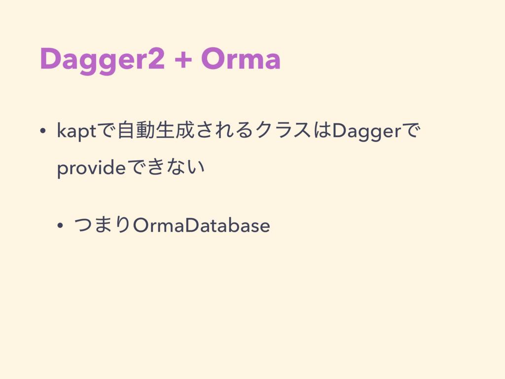 Dagger2 + Orma • kaptͰࣗಈੜ͞ΕΔΫϥεDaggerͰ provid...