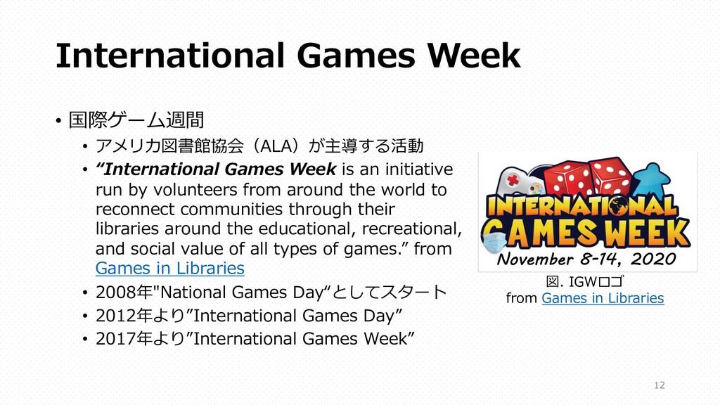 International Games Week • 国際ゲーム週間 • アメリカ図書館協会(...