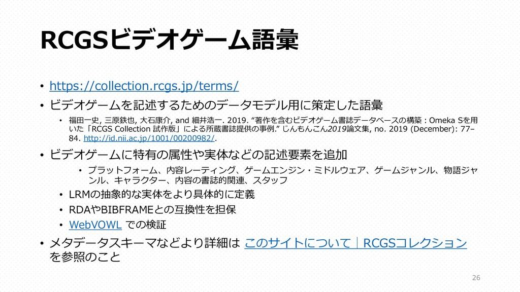 RCGSビデオゲーム語彙 • https://collection.rcgs.jp/terms...