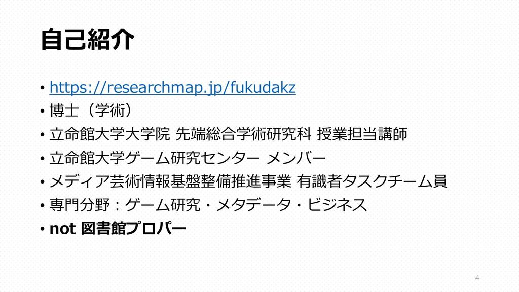 ⾃⼰紹介 • https://researchmap.jp/fukudakz • 博⼠(学術)...
