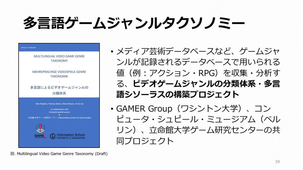 多⾔語ゲームジャンルタクソノミー • メディア芸術データベースなど、ゲームジャ ンルが記録され...