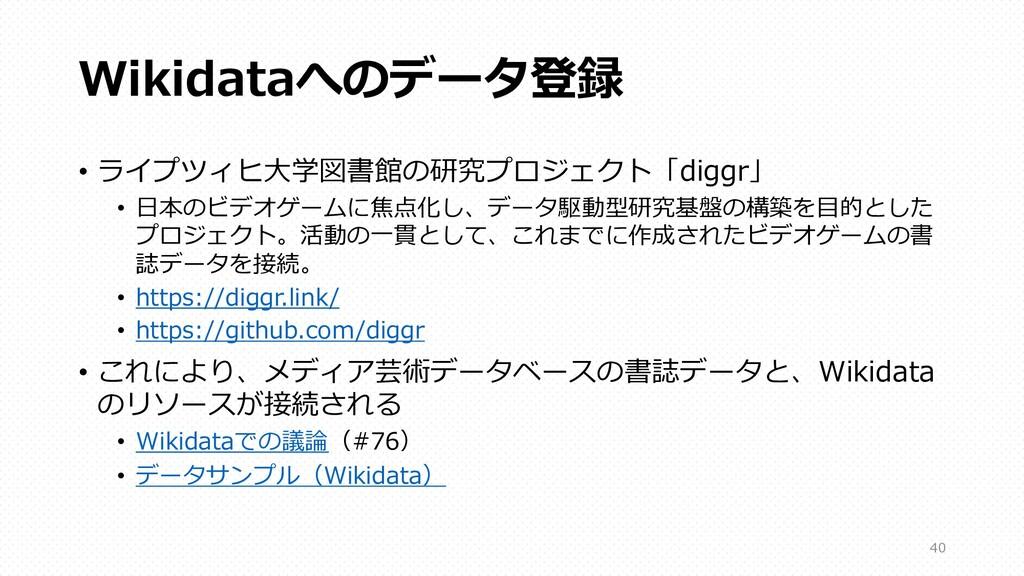 Wikidataへのデータ登録 • ライプツィヒ⼤学図書館の研究プロジェクト「diggr」 •...