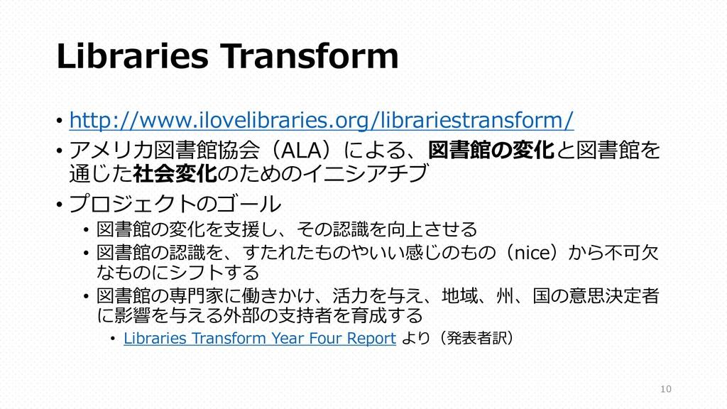 Libraries Transform • http://www.ilovelibraries...