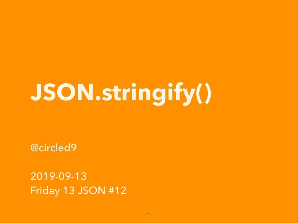 JSON.stringify() @circled9 2019-09-13 Friday 13...