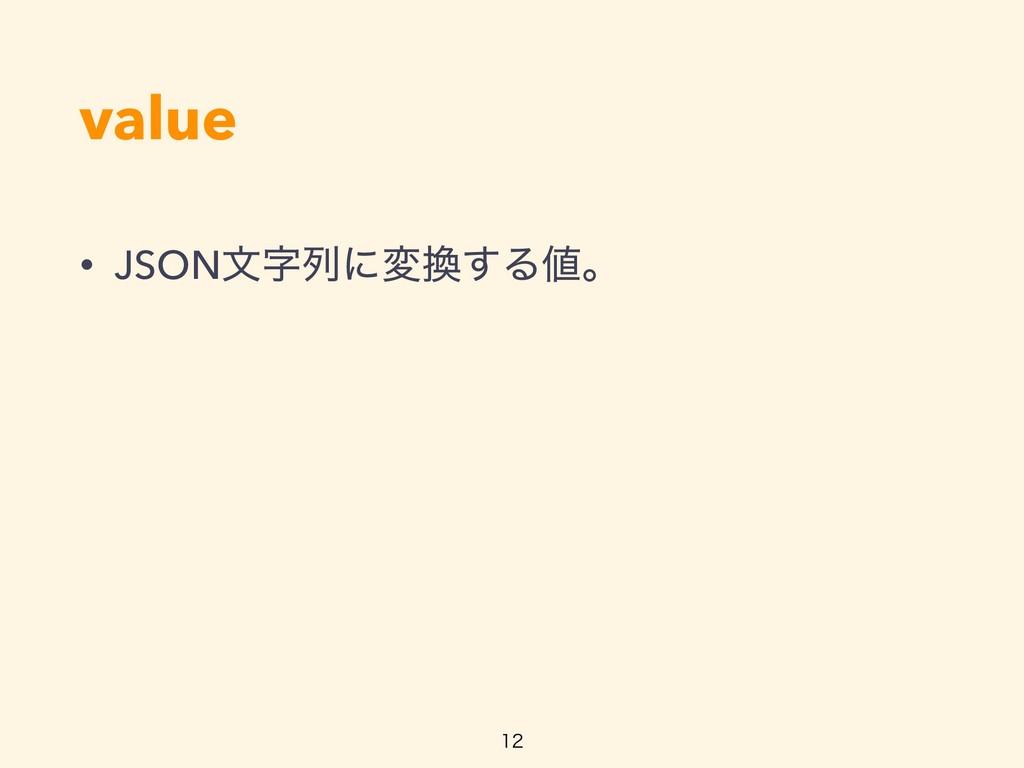 value • JSONจྻʹม͢Δɻ