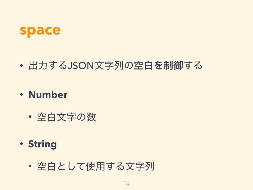 space • ग़ྗ͢ΔJSONจྻͷۭനΛ੍ޚ͢Δ • Number • ۭനจͷ •...