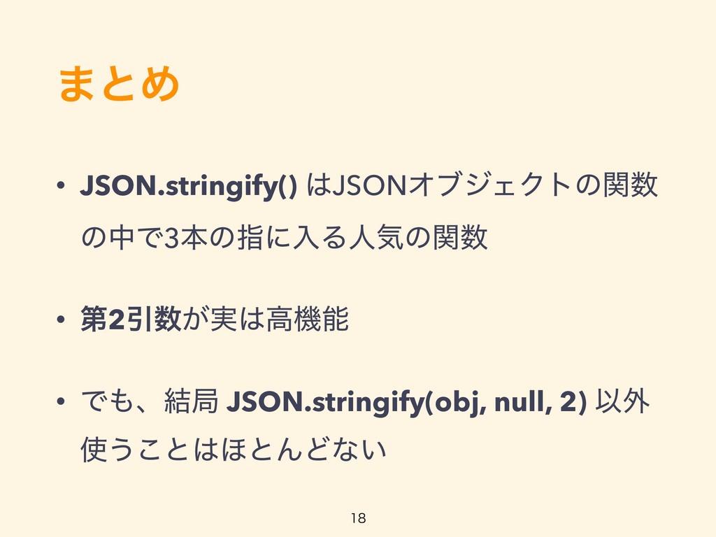 ·ͱΊ • JSON.stringify() JSONΦϒδΣΫτͷؔ ͷதͰ3ຊͷࢦʹೖ...