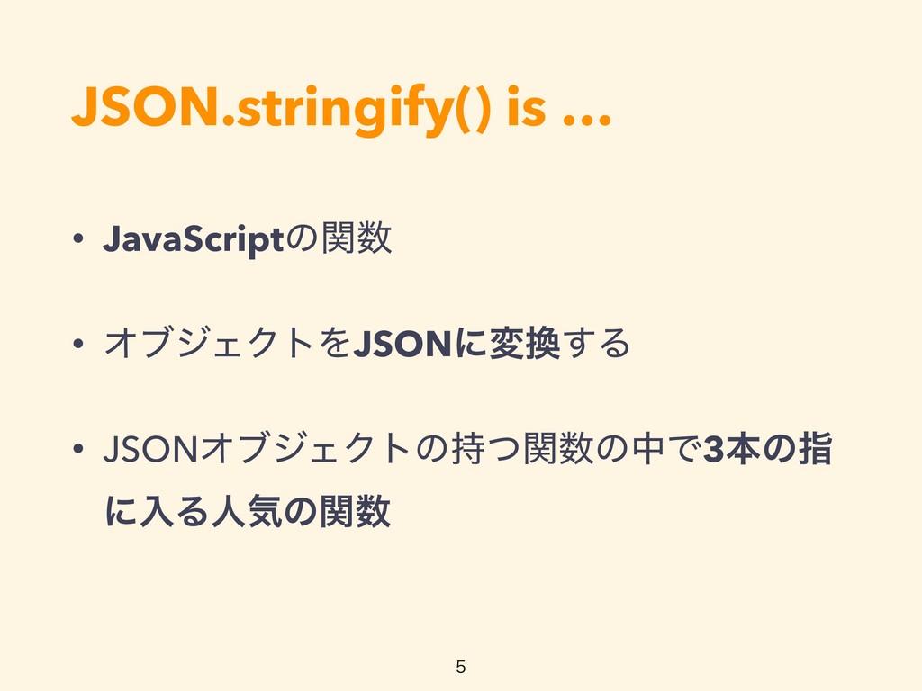 JSON.stringify() is … • JavaScriptͷؔ • ΦϒδΣΫτΛ...