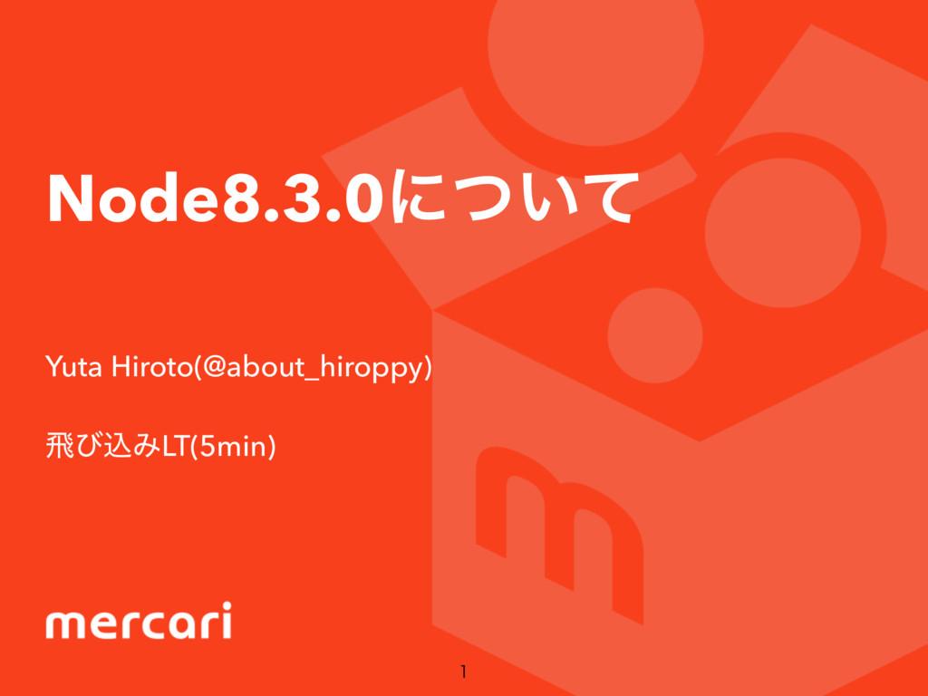Node8.3.0ʹ͍ͭͯ Yuta Hiroto(@about_hiroppy) ඈͼࠐΈL...