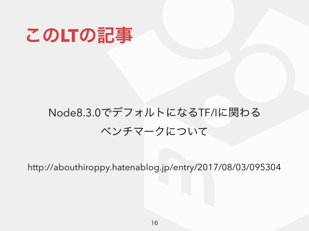 ͜ͷLTͷه  Node8.3.0ͰσϑΥϧτʹͳΔTF/IʹؔΘΔ ϕϯνϚʔΫʹͭ...