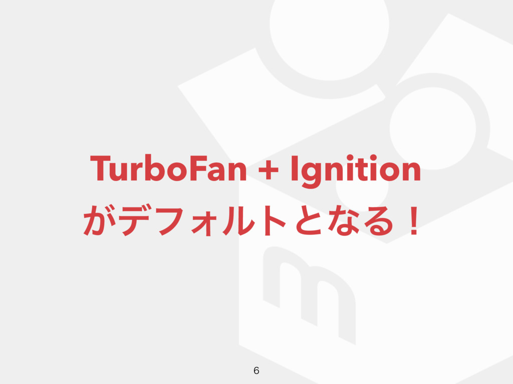 TurboFan + Ignition ͕σϑΥϧτͱͳΔʂ