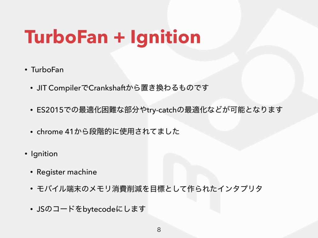 TurboFan + Ignition • TurboFan • JIT CompilerͰC...