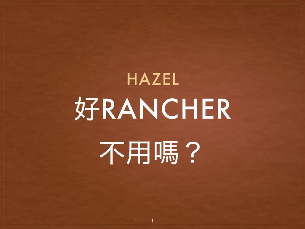 RANCHER ෆ༻䆩ʁ HAZEL 1