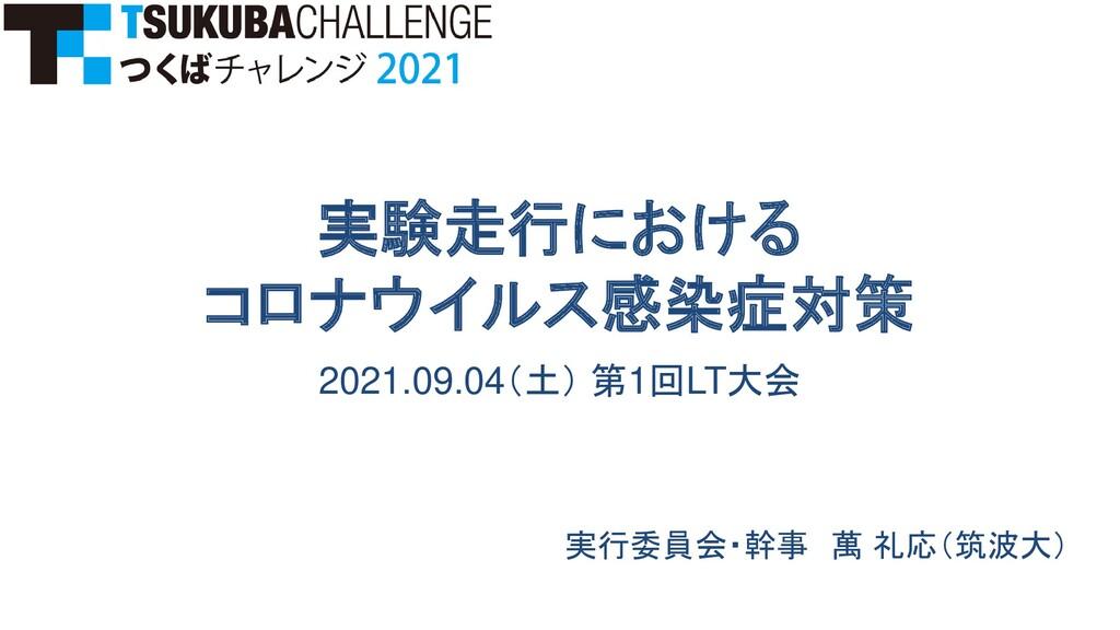 実験走行における コロナウイルス感染症対策 2021.09.04(土) 第1回LT大会 実行委...